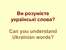 2.3_A_Taste_of_Ukrainian_-_Language_-_Understanding_words.ppt